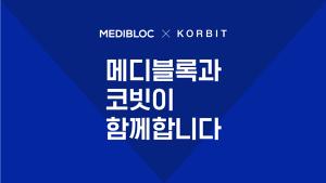 메디블록 MED·MEDX 코빗거래소 상장